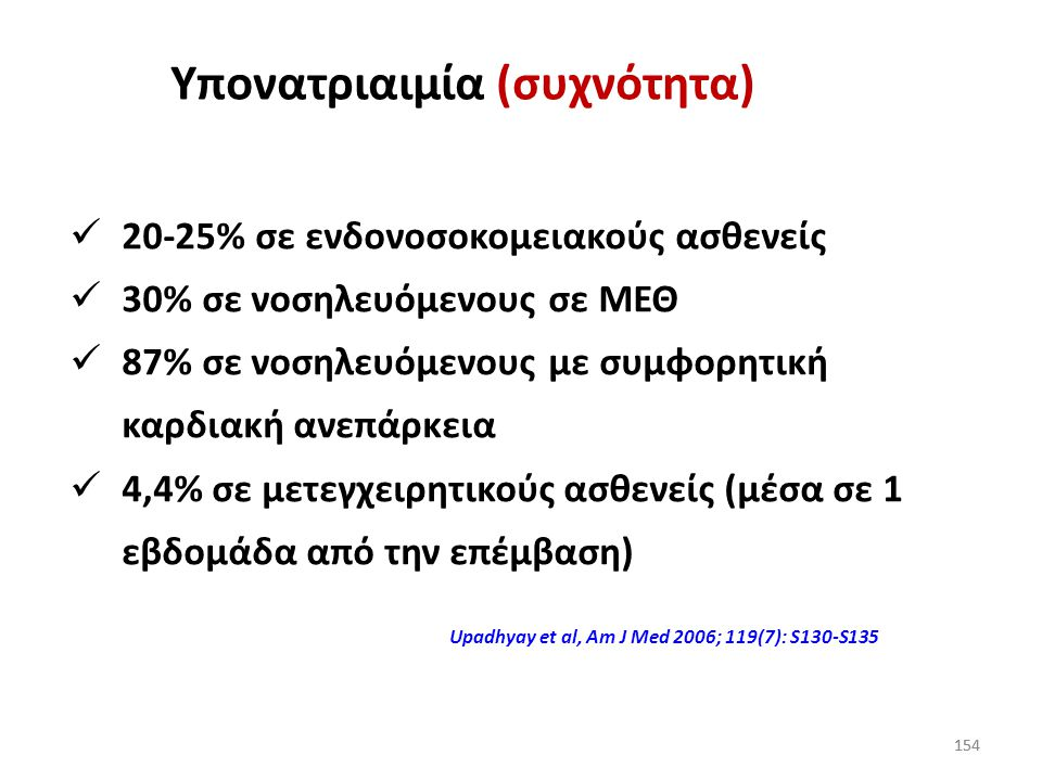 153 Η υπονατριαιμία είναι πολύ συχνή: Η συνολική συχνότητα της υπονατριαιμίας (Na + <137 mEq/L) ήταν ~ 7% Caird et al, Brit Med J 1973; 35: 527 Στο 15