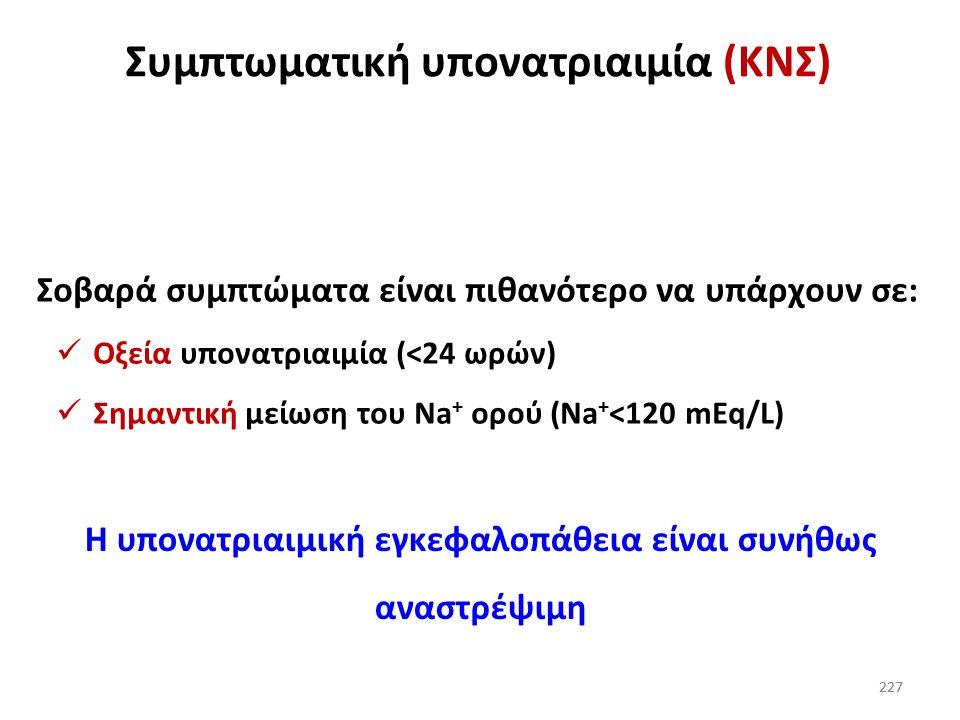 226 Υπονατριαιμία Τα ευρήματα και συμπτώματα της υπονατριαιμίας βασικά προέρχονται από το ΚΝΣ και εμφανίζονται κυρίως όταν η μείωση του Na + του ορού