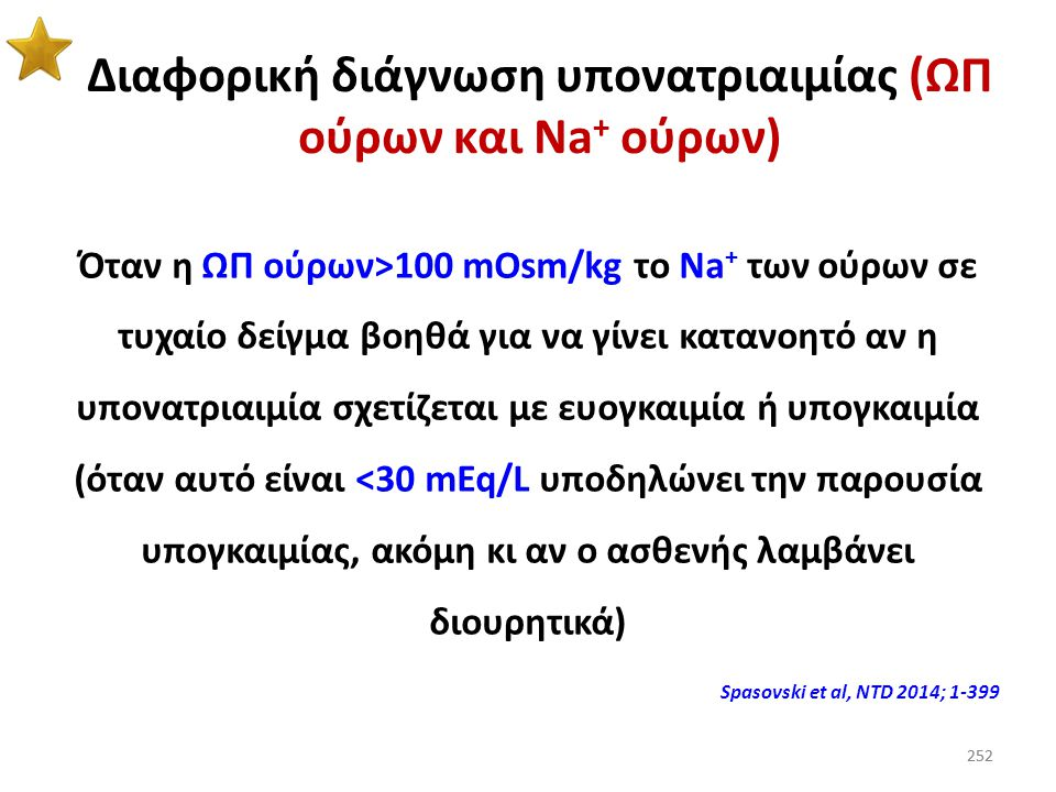 251 Διαφορική διάγνωση υπονατριαιμίας (ΩΠ ούρων) Επειδή η ΩΠ των ούρων προσδιορίζεται εύκολα και επιβεβαιώνει την ύπαρξη υπερογκαιμίας (όταν είναι <10
