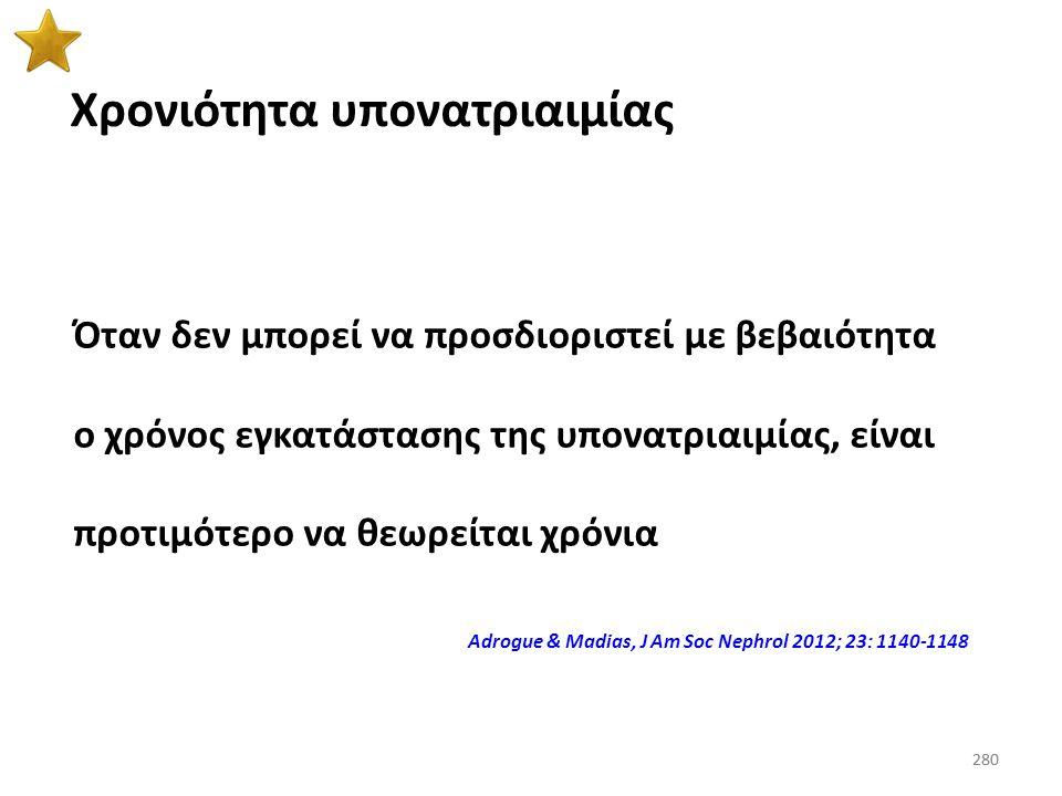 279 Διόρθωση της υπονατριαιμίας (ποιος είναι ο κατάλληλος ρυθμός διόρθωσης) Είναι τα συμπτώματα ανύπαρκτα ή ελάχιστα; Κεφαλαλγία, ευερεθιστότητα, αδυν