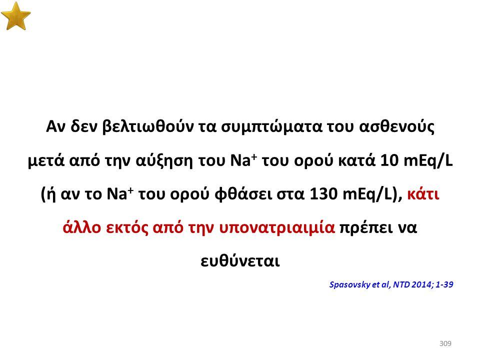 308 Προσοχή!!! Ο κίνδυνος από το εγκεφαλικό οίδημα κατά πολύ ξεπερνά τον κίνδυνο της ωσμωτικής απομυελίνωσης 308