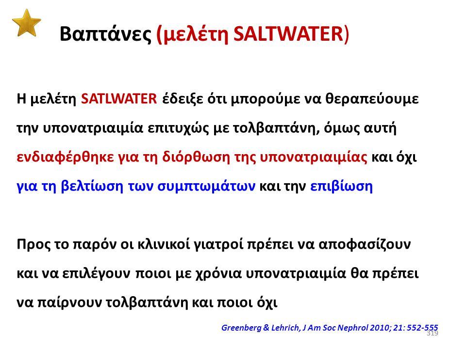 318 Βαπτάνες (μελέτη SALTWATER) Οι περισσότερες μελέτες με τις βαπτάνες ήταν μικρής διάρκειας (1-30 ημερών) Η μόνη μακράς διάρκειας ήταν η SALTWATER μ