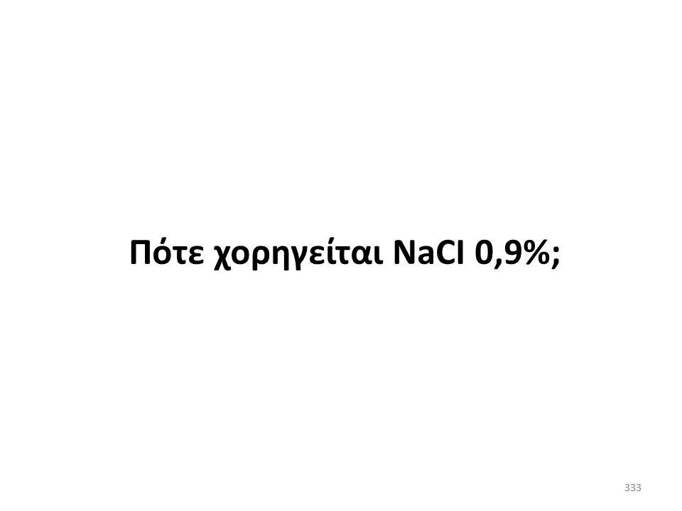 332 Σε υπονατριαιμία από μειωμένη πρόσληψη ωσμωλίων Αύξηση πρόσληψης διαλυμένων ουσιών (πρωτεΐνες, Na + και Κ + ), αλλά περιορισμένη πρόσληψη Na + σε