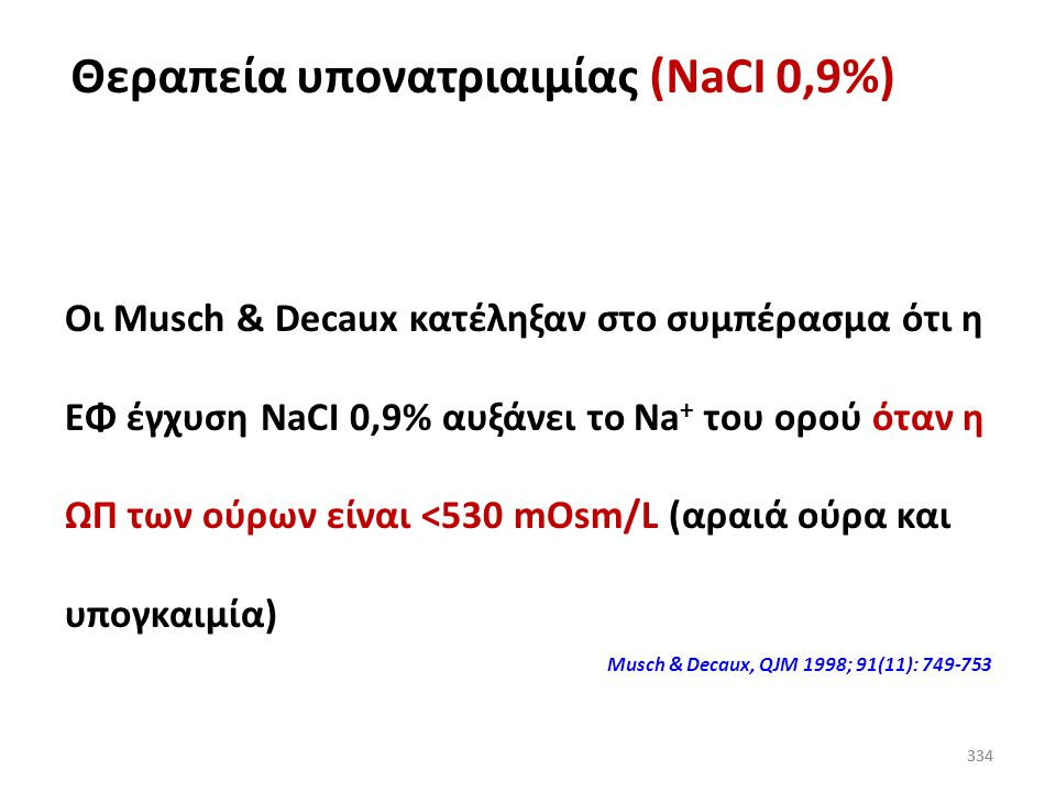 333 Πότε χορηγείται NaCI 0,9%; 333