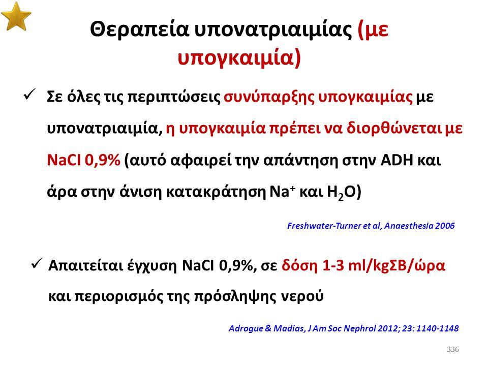 335 Επίδραση στο Na + του ορού ασθενούς με 26 L Η 2 Ο και Na + 116 που έλαβε 1,75 L NaCI 0,9%, σε σχέση με το αποβαλλόμενο στα ούρα Na + +K + Tzamalou