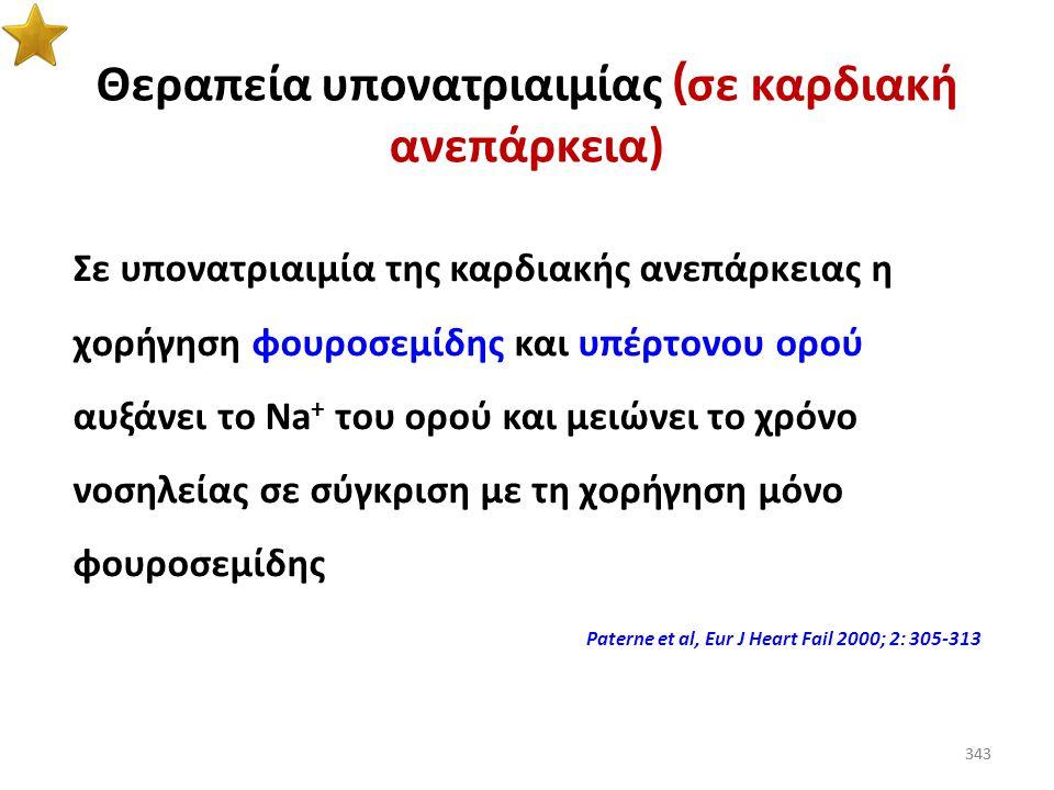 342 Θεραπεία της υπονατριαιμίας Στην υπερογκαιμική υπονατριαιμία εξαιτίας καρδιακής ανεπάρκειας ή κίρρωσης του ήπατος, ένας συνδυασμός περιορισμού των