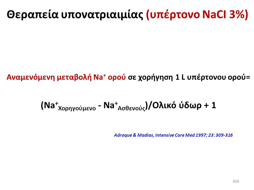 353 Θεραπεία της υπονατριαιμίας (σημασία του τύπου Adgogue & Madias) Η πρόβλεψη στις 12 ώρες της μεταβολής του Na + με τον τύπου Adrogue & Madias δεν