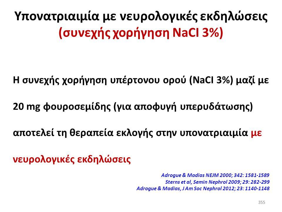 354 Θεραπεία υπονατριαιμίας (υπέρτονο NaCI 3%) Αναμενόμενη μεταβολή Na + ορού σε χορήγηση 1 L υπέρτονου ορού= (Na + Χορηγούμενο - Na + Ασθενούς )/Ολικ