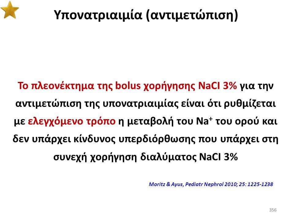 355 Υπονατριαιμία με νευρολογικές εκδηλώσεις (συνεχής χορήγηση NaCI 3%) Η συνεχής χορήγηση υπέρτονου ορού (NaCI 3%) μαζί με 20 mg φουροσεμίδης (για απ