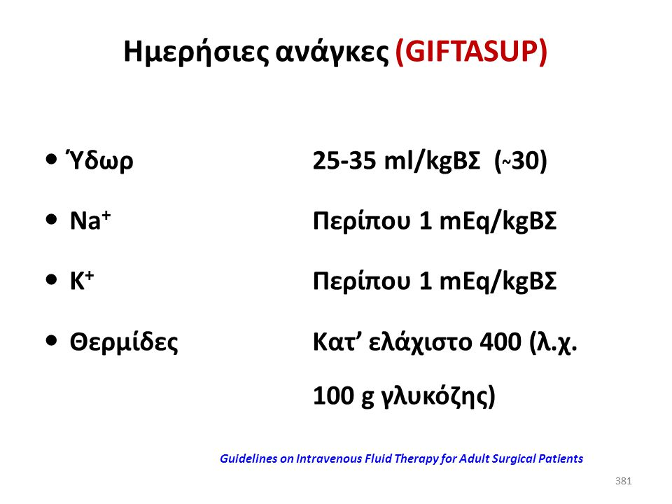 380 Τι βοηθάει στην εκτίμηση της κατάστασης του όγκου; Ιστορικό, διάγραμμα ισοζυγίου υγρών (προσλαμβανόμενα, αποβαλλόμενα) Κλινική εκτίμηση, πρόσφατες