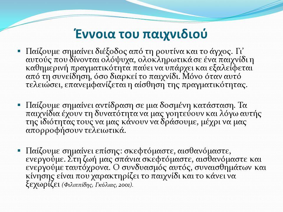 Διάκριση παιχνιδιών Παιχνίδια αισθήσεων Κατασκηνωτικά παιχνίδια Παιχνίδια περιπέτειας/ριψοκίνδυνα Παιχνίδια περιβαλλοντικής εκπαίδευσης Aperitif games Coffee games Παιχνίδια στο νερό Παιχνίδια με χορό Παιχνίδια με μορφή διαγωνισμών Παιχνίδια προσανατολισμού Παιχνίδια ανακάλυψης Παιχνίδια χαλάρωσης και ηρεμίας