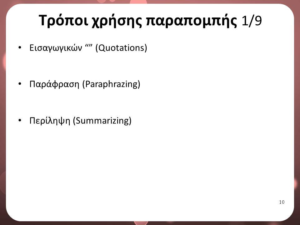 10 Τρόποι χρήσης παραπομπής 1/9 Εισαγωγικών (Quotations) Παράφραση (Paraphrazing) Περίληψη (Summarizing)