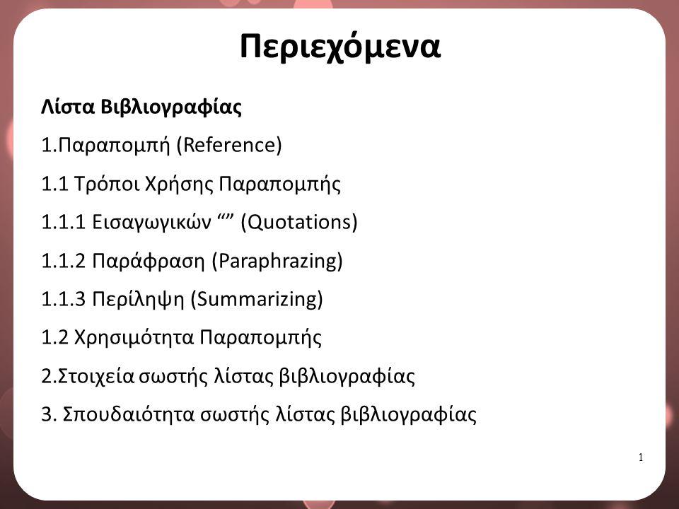 Παράφραση – Παράδειγμα 2/2 Μετά από Παράφραση Οι Χαρούλη και Βασιλακάκη (2012) αναφέρουν ότι στην Ελλάδα η πρόσβαση όλων, αλλά ειδικότερα των ΑμεΑ είναι δύσκολη, μια και οι αναγκαίες υπηρεσίες δεν έχουν ακόμα αναπτυχθεί σε ικανοποιητικό βαθμό.