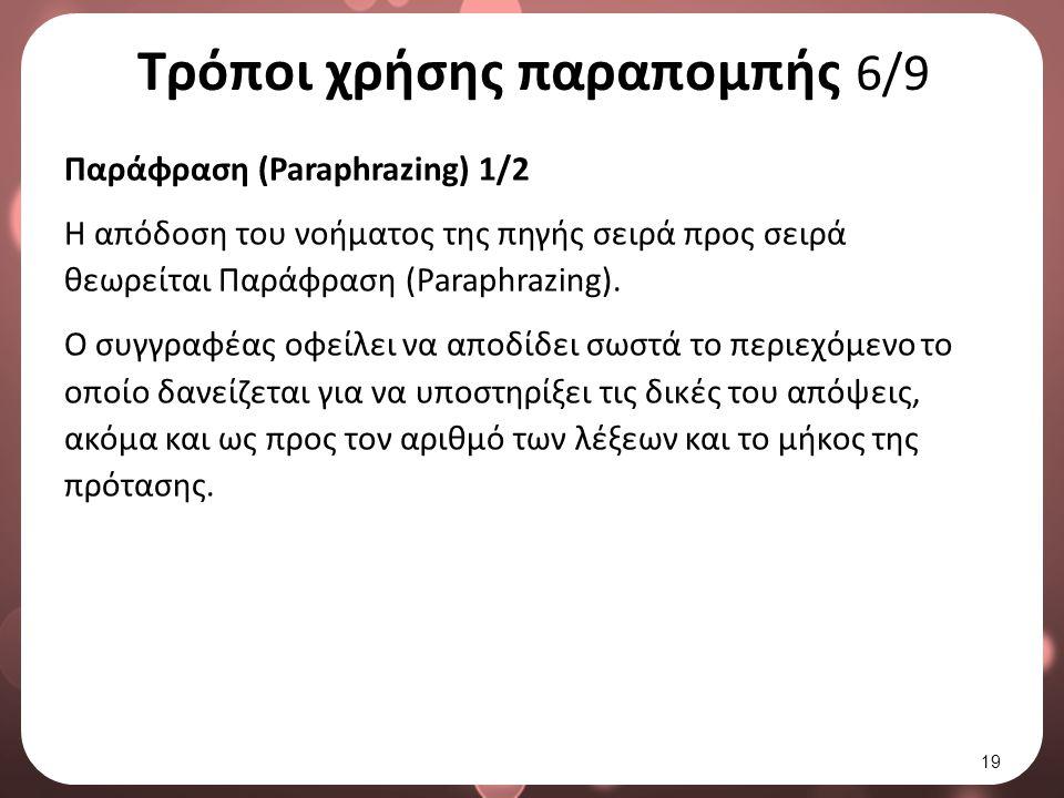 Τρόποι χρήσης παραπομπής 6/9 Παράφραση (Paraphrazing) 1/2 Η απόδοση του νοήματος της πηγής σειρά προς σειρά θεωρείται Παράφραση (Paraphrazing).