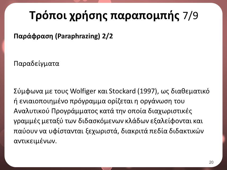 Τρόποι χρήσης παραπομπής 7/9 Παράφραση (Paraphrazing) 2/2 Παραδείγματα Σύμφωνα με τους Wolfiger και Stockard (1997), ως διαθεματικό ή ενιαιοποιημένο πρόγραμμα ορίζεται η οργάνωση του Αναλυτικού Προγράμματος κατά την οποία διαχωριστικές γραμμές μεταξύ των διδασκόμενων κλάδων εξαλείφονται και παύουν να υφίστανται ξεχωριστά, διακριτά πεδία διδακτικών αντικειμένων.