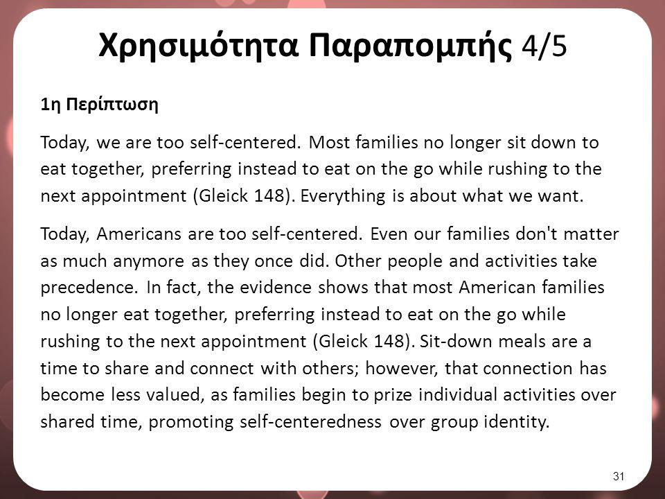 Χρησιμότητα Παραπομπής 4/5 1η Περίπτωση Today, we are too self-centered.