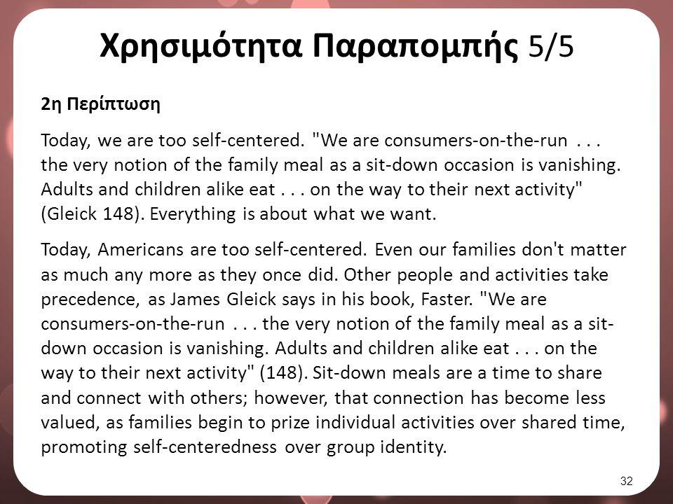 Χρησιμότητα Παραπομπής 5/5 2η Περίπτωση Today, we are too self-centered.