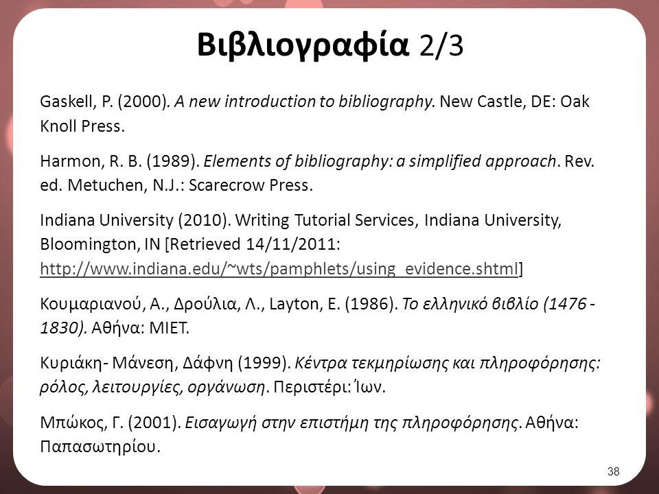 Βιβλιογραφία 2/3 Gaskell, P.(2000). A new introduction to bibliography.