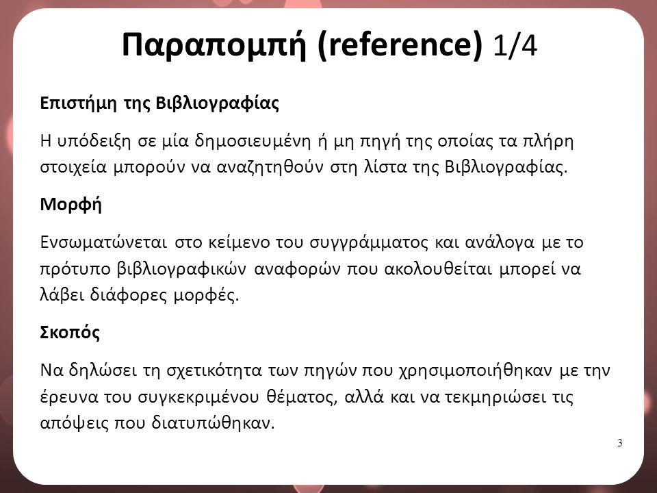 3 Παραπομπή (reference) 1/4 Επιστήμη της Βιβλιογραφίας H υπόδειξη σε μία δημοσιευμένη ή μη πηγή της οποίας τα πλήρη στοιχεία μπορούν να αναζητηθούν στη λίστα της Βιβλιογραφίας.