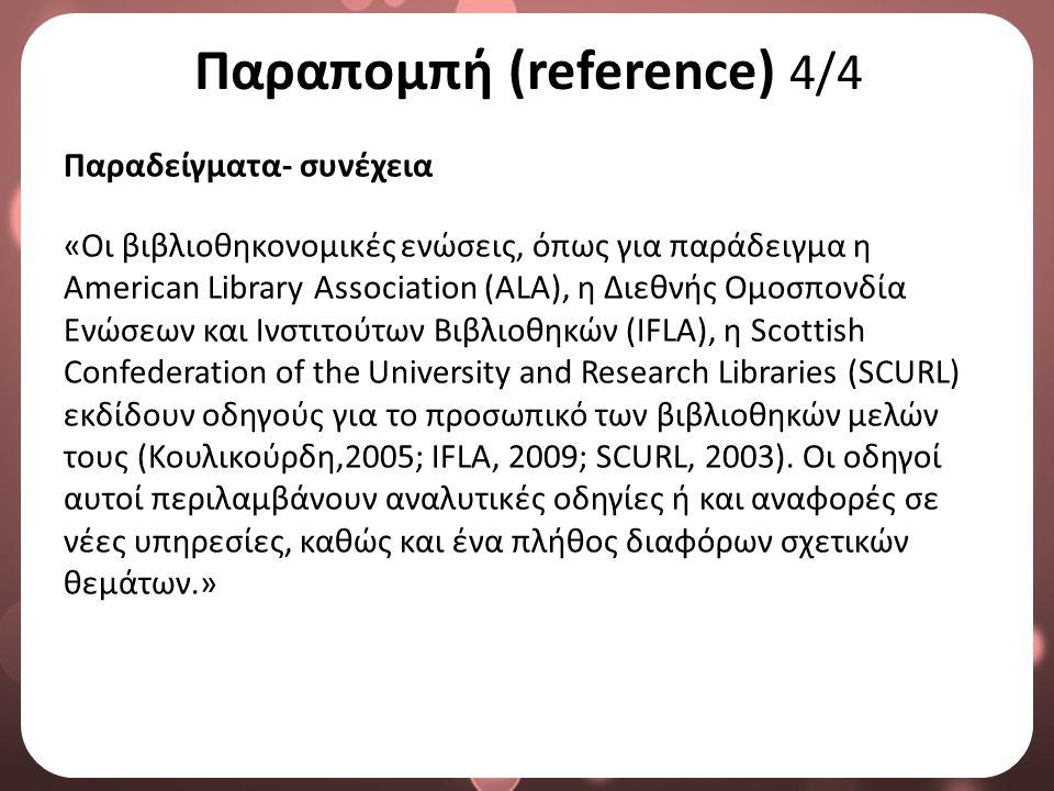 Εισαγωγικά-Παραδείγματα 3/3 Ο Bailey (2005) ορίζει την Ανοικτή Πρόσβαση ως την ελεύθερη διάθεση του διαδικτύου στο ευρύ κοινό, επιτρέποντας στους χρήστες την ανάγνωση, το κατέβασμα, την αντιγραφή, τη διάθεση, την εκτύπωση, την αναζήτηση ή τη σύνδεση στο πλήρες κείμενο των άρθρων, τη σάρωσή τους για τη δημιουργία ευρετηρίων, την αποθήκευσή τους ως δεδομένα σε λογισμικά, ή τη χρήση τους για κάθε νόμιμο λόγο χωρίς οικονομικούς, νομικούς ή τεχνικούς περιορισμούς πέρα από εκείνους που θέτει η πρόσβαση στο διαδίκτυο .