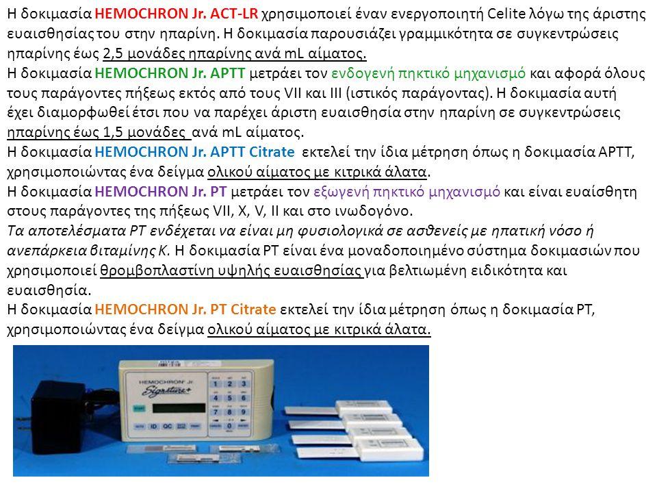 Η δοκιµασία HEMOCHRON Jr. ACT-LR χρησιµοποιεί έναν ενεργοποιητή Celite λόγω της άριστης ευαισθησίας του στην ηπαρίνη. Η δοκιµασία παρουσιάζει γραµµικό
