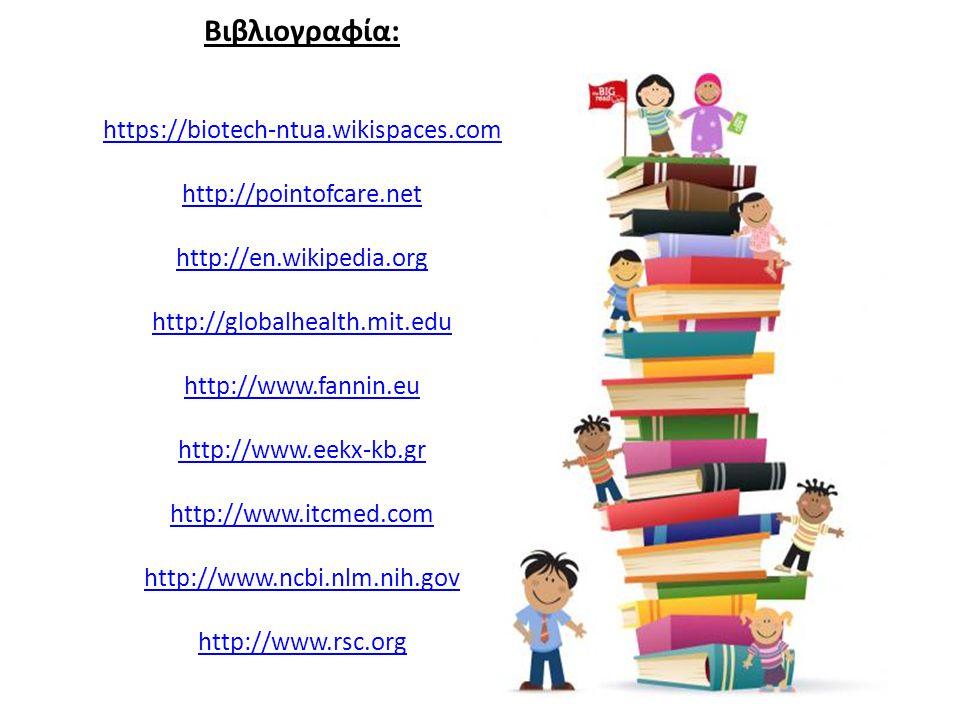 Βιβλιογραφία: https://biotech-ntua.wikispaces.com http://pointofcare.net http://en.wikipedia.org http://globalhealth.mit.edu http://www.fannin.eu http