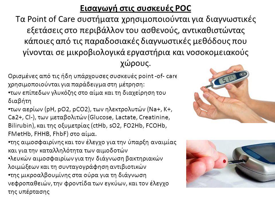 Εισαγωγή στις συσκευές POC Τα Point of Care συστήματα χρησιμοποιούνται για διαγνωστικές εξετάσεις στο περιβάλλον του ασθενούς, αντικαθιστώντας κάποιες
