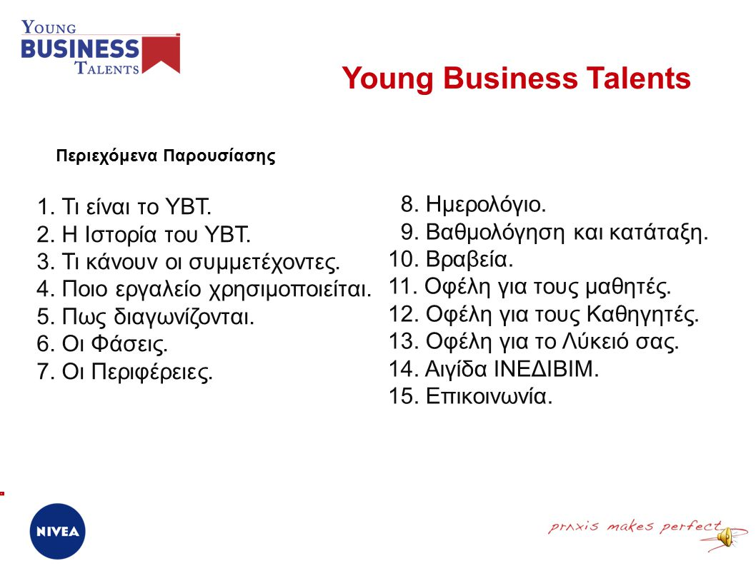 ΠΑΡΟΥΣΙΑΣΗ YOUNG BUSINESS TALENTS 2014