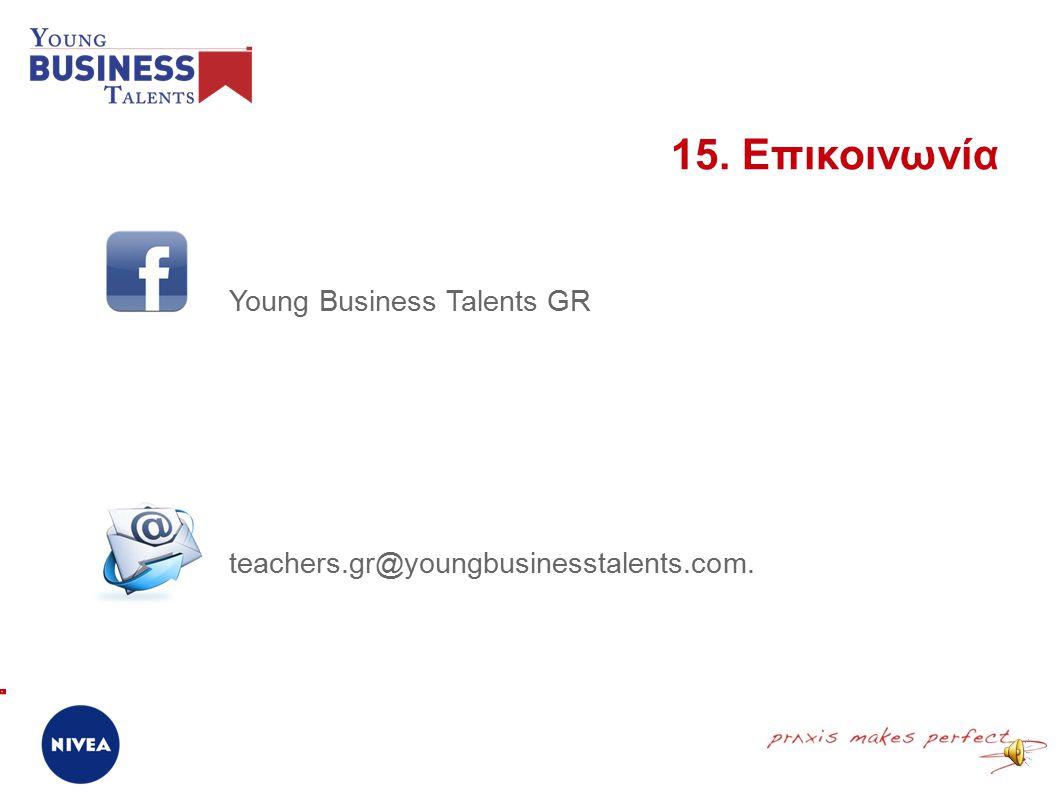 Το Young Business Talents τελεί υπό την Αιγίδα του ΙΔΡΥΜΑΤΟΣ ΝΕΟΛΑΙΑΣ ΚΑΙ ΔΙΑ ΒΙΟΥ ΜΑΘΗΣΗΣ, φορέα του Υπουργείου Παιδείας για την καινοτομία και επιχειρηματικότητα των Νέων.