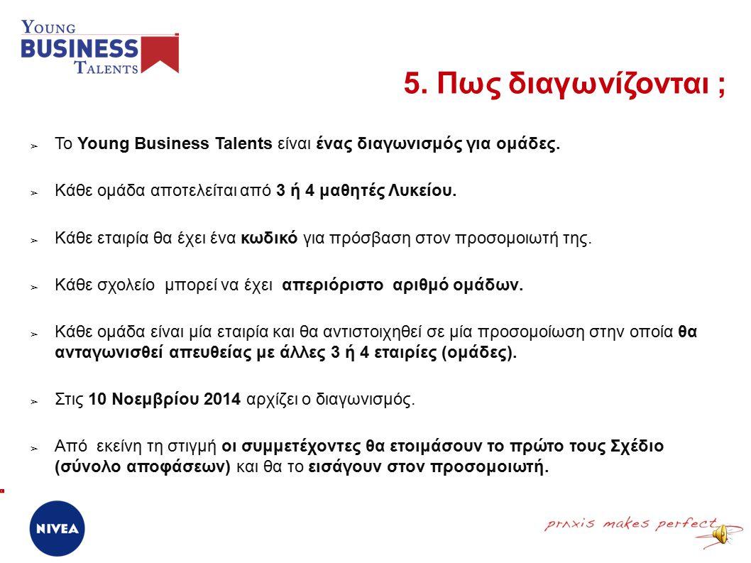 4. Ποιο εργαλείο χρησιμοποιείται ; Ένας προσομοιωτής Διοίκησης Επιχειρήσεων Είναι ένα σύστημα αναπαράστασης των μεταβλητών που συνθέτουν μία επιχειρησ