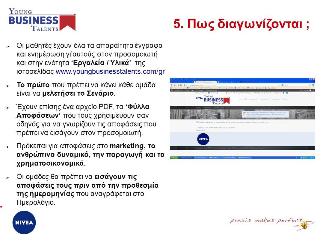 ➢ Το Young Business Talents είναι ένας διαγωνισμός για ομάδες.