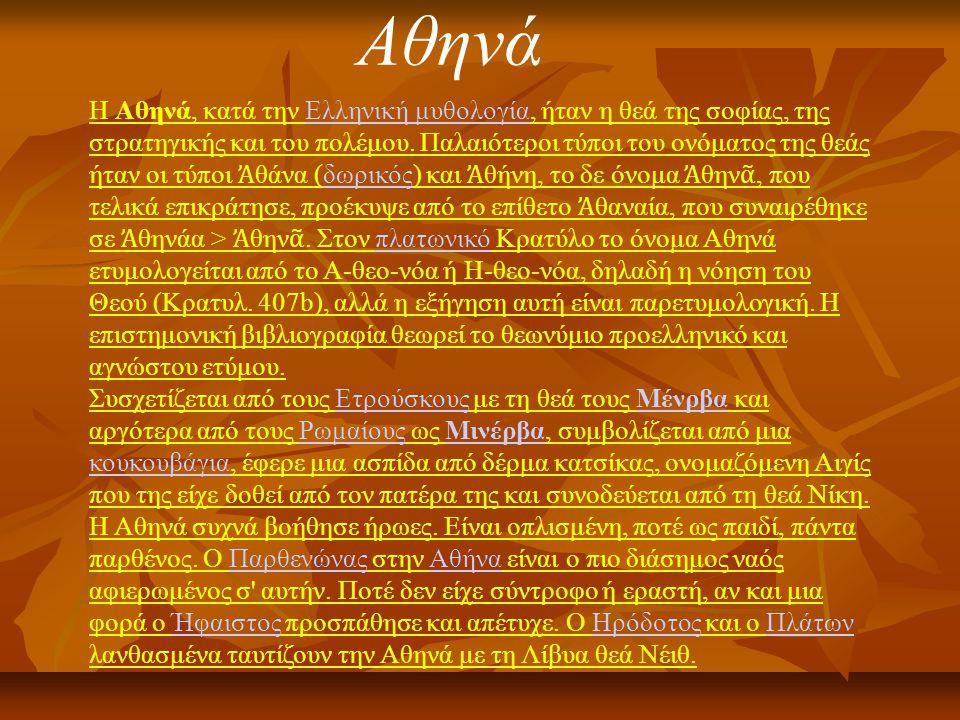 Αθηνά Η Αθηνά, κατά την Ελληνική μυθολογία, ήταν η θεά της σοφίας, της στρατηγικής και του πολέμου. Παλαιότεροι τύποι του ονόματος της θεάς ήταν οι τύ