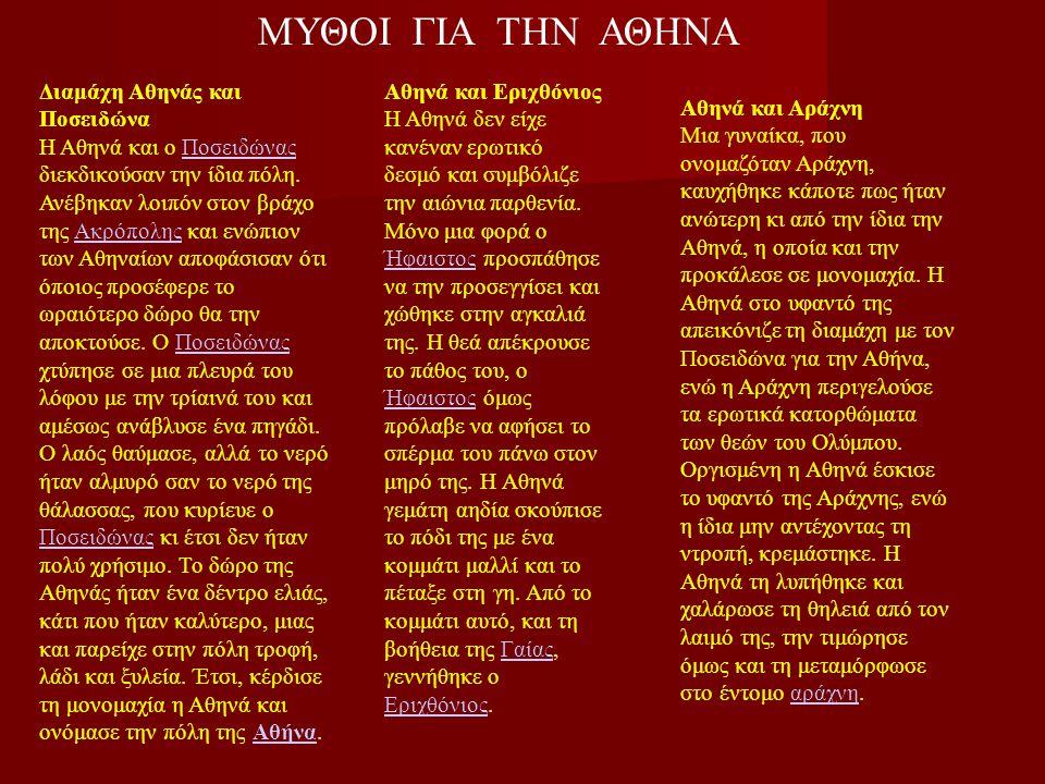 ΜΥΘΟΙ ΓΙΑ ΤΗΝ ΑΘΗΝΑ Διαμάχη Αθηνάς και Ποσειδώνα Η Αθηνά και ο Ποσειδώνας διεκδικούσαν την ίδια πόλη. Ανέβηκαν λοιπόν στον βράχο της Ακρόπολης και ενώ