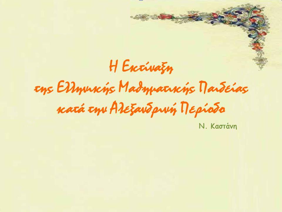 Η Εκτίναξη της Ελληνικής Μαθηματικής Παιδείας κατά την Αλεξανδρινή Περίοδο Ν. Καστάνη