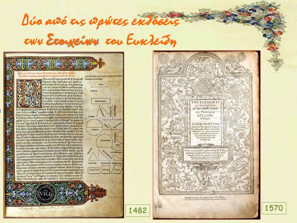 Στοιχείων Δύο από τις πρώτες εκδόσεις των Στοιχείων του Ευκλείδη 1482 1570