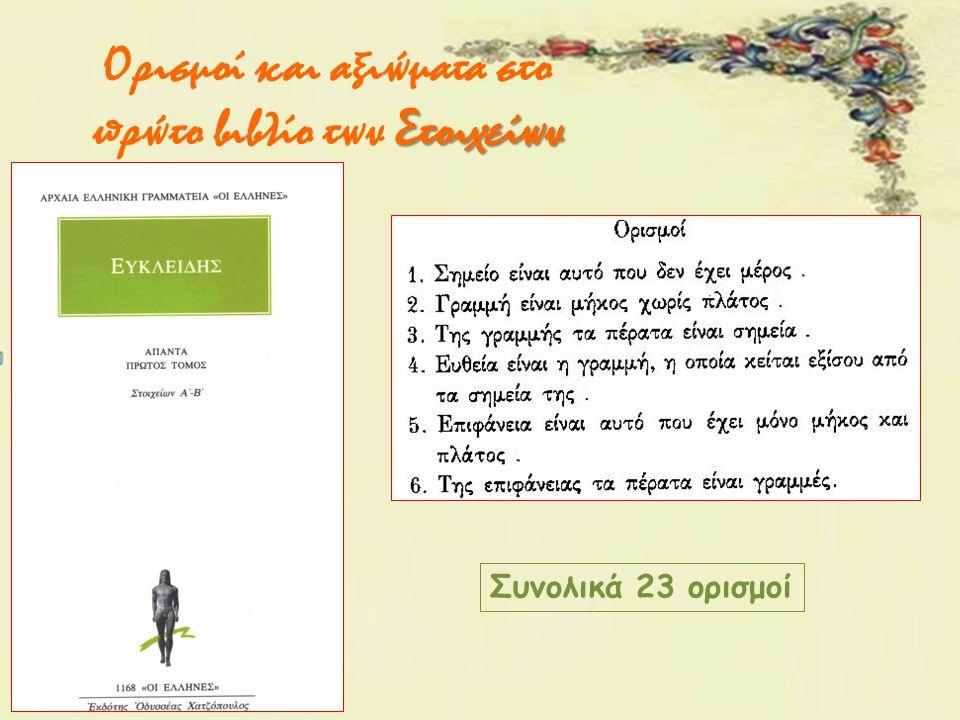 Στοιχείων Ορισμοί και αξιώματα στο πρώτο βιβλίο των Στοιχείων Συνολικά 23 ορισμοί