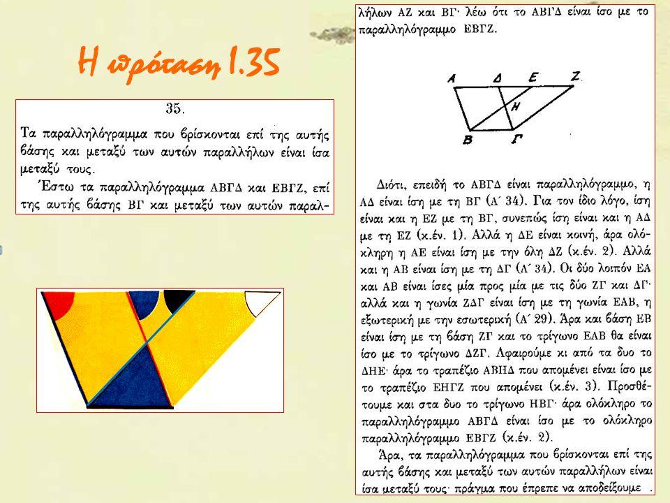 Η πρόταση Ι.35