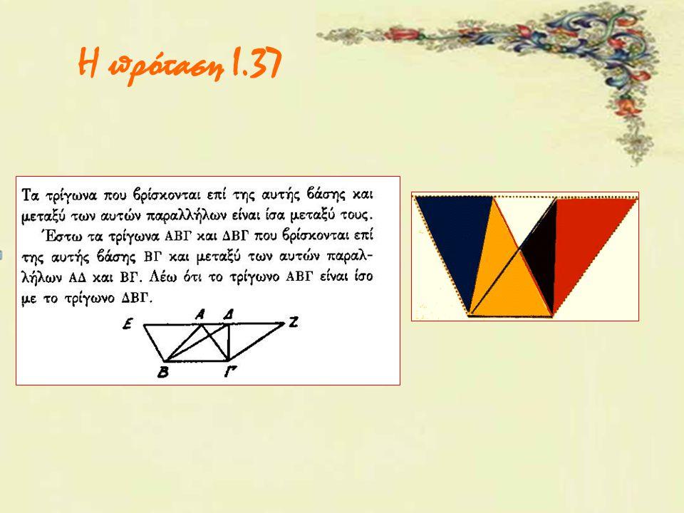 Η πρόταση Ι.37