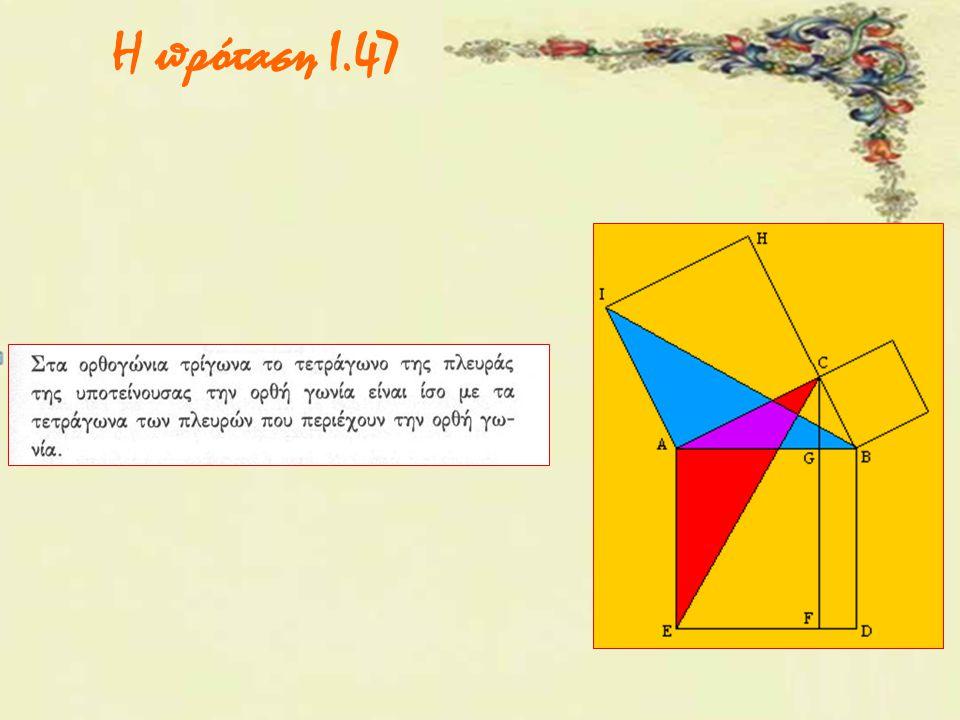 Η πρόταση Ι.47