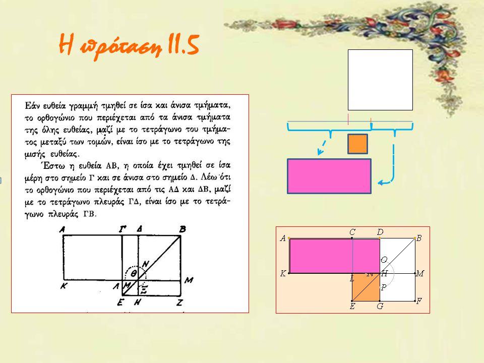 Η πρόταση ΙΙ.5