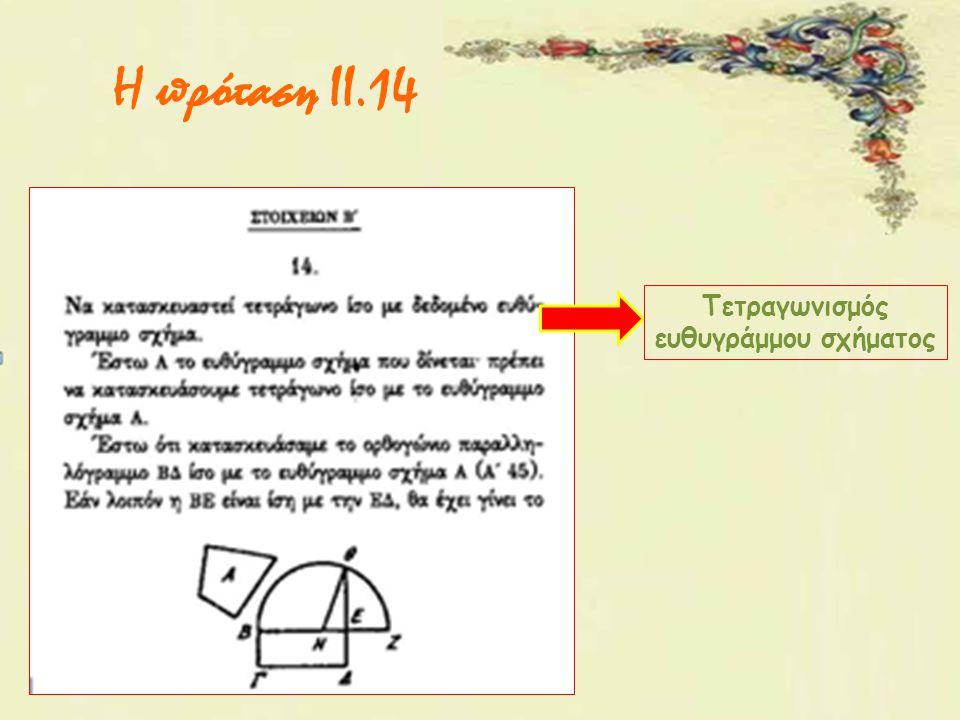 Η πρόταση ΙΙ.14 Τετραγωνισμός ευθυγράμμου σχήματος