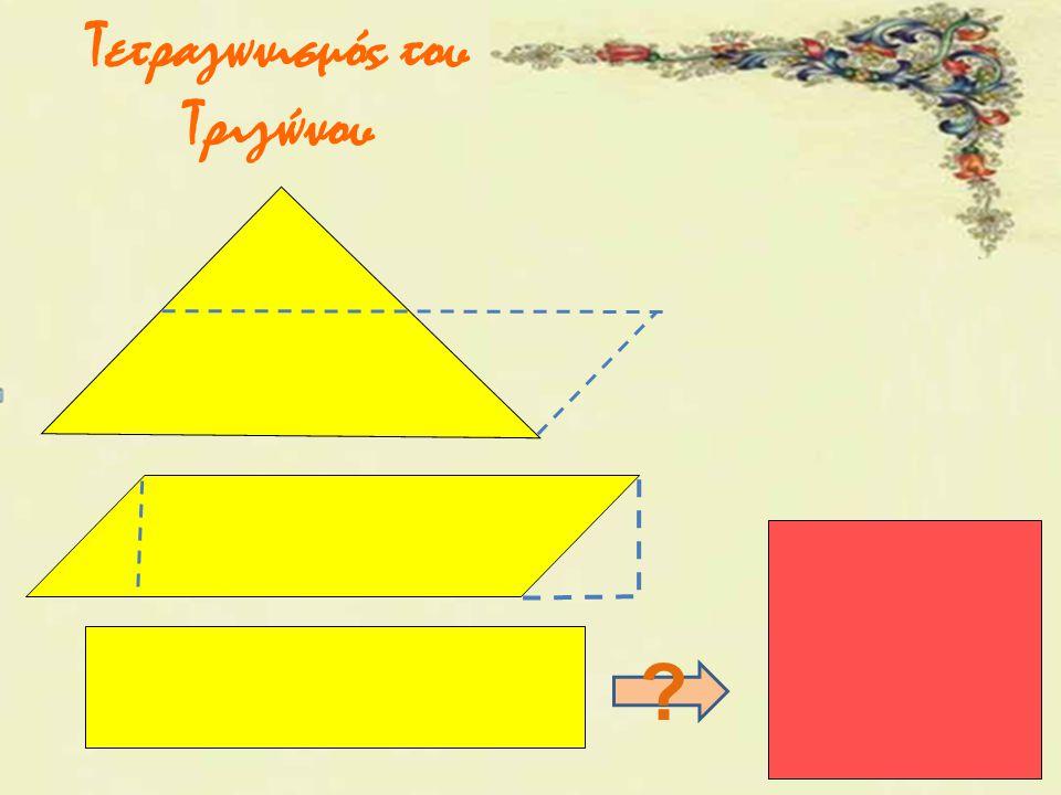 Τετραγωνισμός του Τριγώνου ?