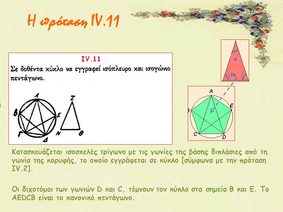 Κατασκευάζεται ισοσκελές τρίγωνο με τις γωνίες της βάσης διπλάσιες από τη γωνία της κορυφής, το οποίο εγγράφεται σε κύκλο [σύμφωνα με την πρόταση IV.2