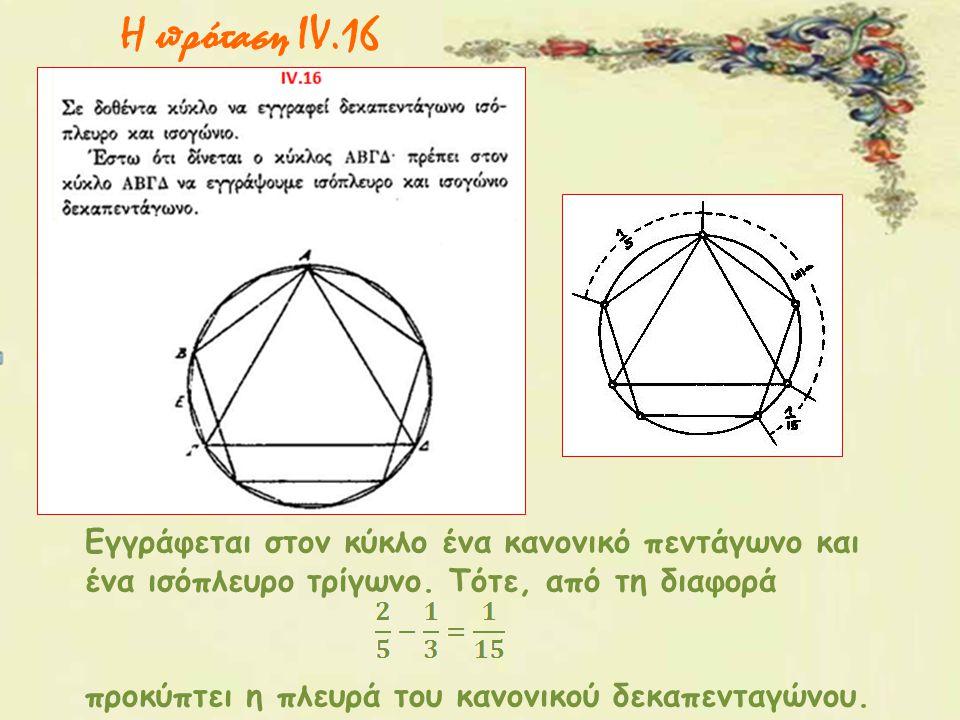 Εγγράφεται στον κύκλο ένα κανονικό πεντάγωνο και ένα ισόπλευρο τρίγωνο. Τότε, από τη διαφορά προκύπτει η πλευρά του κανονικού δεκαπενταγώνου. Η πρότασ