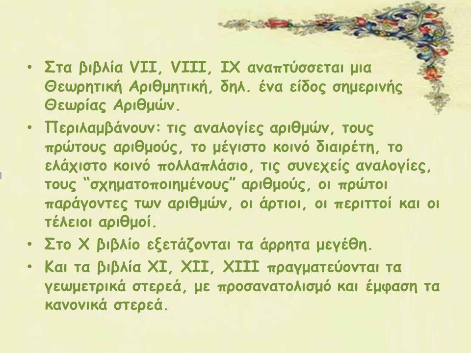 Στα βιβλία VII, VIII, IX αναπτύσσεται μια Θεωρητική Αριθμητική, δηλ. ένα είδος σημερινής Θεωρίας Αριθμών. Περιλαμβάνουν: τις αναλογίες αριθμών, τους π