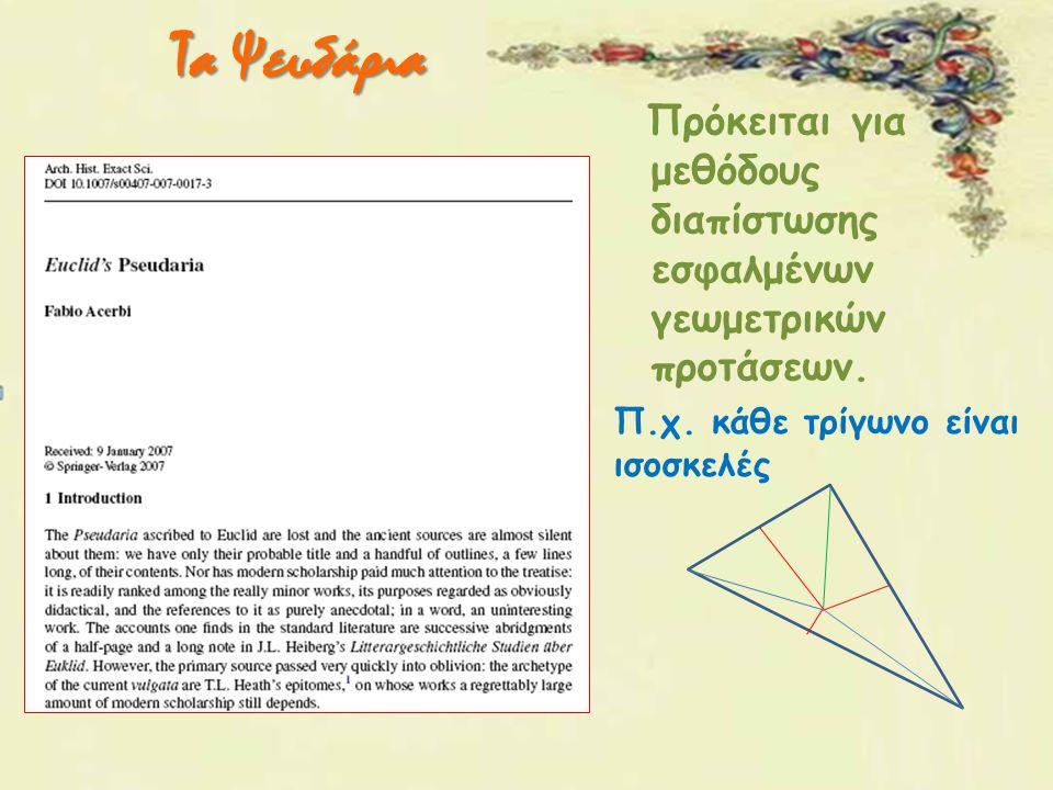 Τα Ψευδάρια Πρόκειται για μεθόδους διαπίστωσης εσφαλμένων γεωμετρικών προτάσεων. Π.χ. κάθε τρίγωνο είναι ισοσκελές
