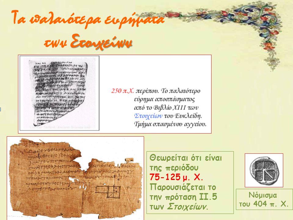 Στοιχείων Τα παλαιότερα ευρήματα των Στοιχείων Θεωρείται ότι είναι της περιόδου 75-125 μ. Χ. Παρουσιάζεται το την πρόταση ΙΙ.5 των Στοιχείων. Νόμισμα