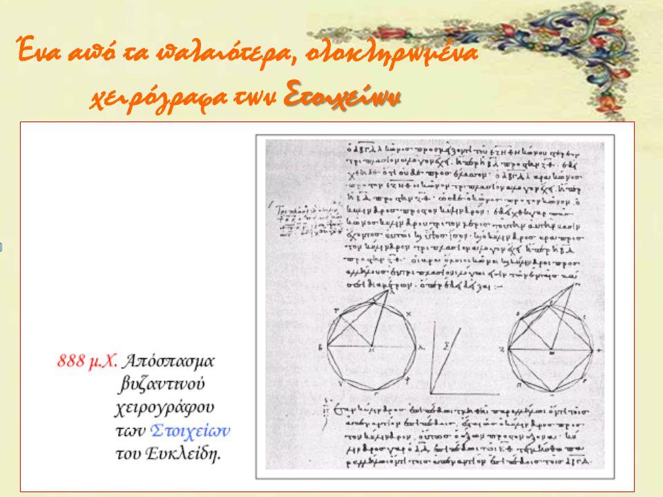 Στοιχείων Ένα από τα παλαιότερα, ολοκληρωμένα χειρόγραφα των Στοιχείων