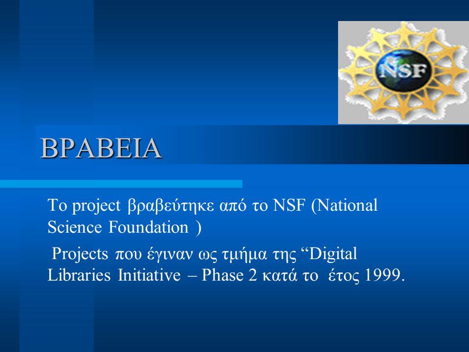 ΒΡΑΒΕΙΑ Το project βραβεύτηκε από το NSF (National Science Foundation ) Projects που έγιναν ως τμήμα της Digital Libraries Initiative – Phase 2 κατά το έτος 1999.