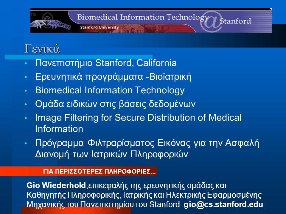 Γενικά Πανεπιστήμιο Stanford, California Ερευνητικά προγράμματα -Βιοϊατρική Biomedical Information Technology Ομάδα ειδικών στις βάσεις δεδομένων Image Filtering for Secure Distribution of Medical Information Πρόγραμμα Φιλτραρίσματος Εικόνας για την Ασφαλή Διανομή των Ιατρικών Πληροφοριών ΓΙΑ ΠΕΡΙΣΣΟΤΕΡΕΣ ΠΛΗΡΟΦΟΡΙΕΣ...